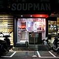 台北|SOUPMANIMG_4202.jpg