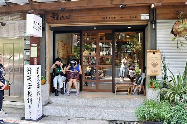 台北|KoKu cafe 榖珈琲IMG_4634.jpg