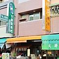台南|垵口麵IMG_5164.jpg