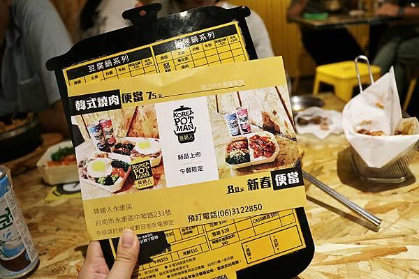台南|韓鍋人(永康店) IMG_5076.jpg