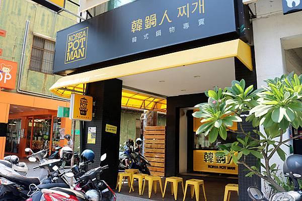台南|韓鍋人(永康店) IMG_5083.jpg