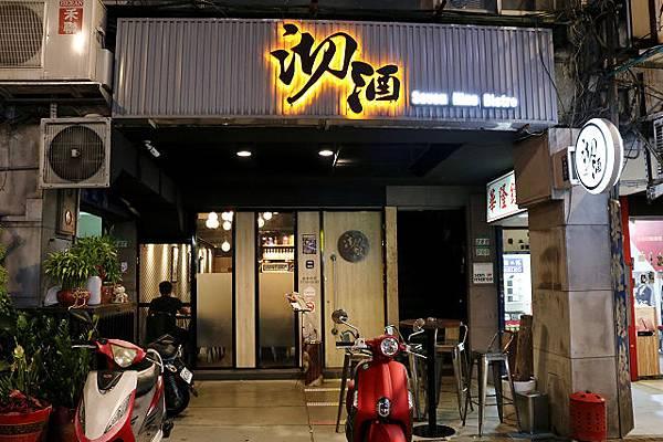 台北 沏酒SevenNine餐酒  IMG_5651.jpg