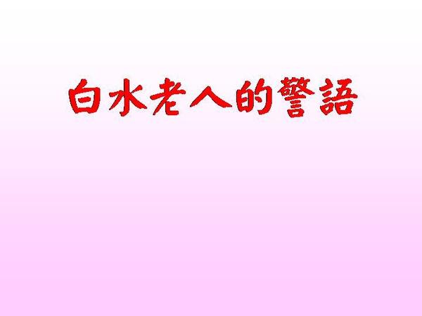 投影片39.JPG
