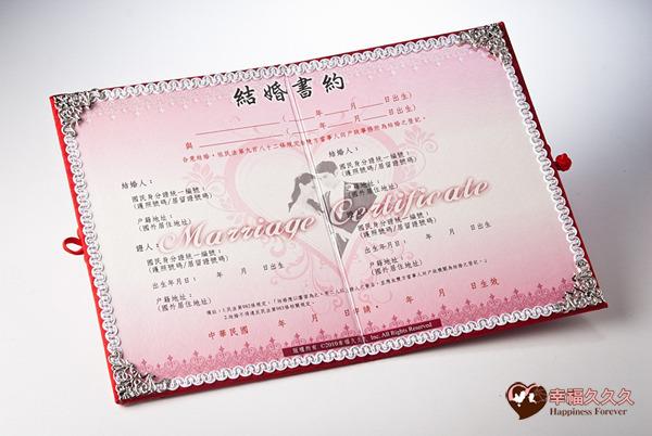 [幸福久久久]世紀首藏手作結婚證書2