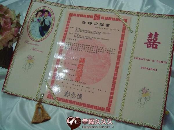 [幸福久久久]花嫁約定結婚證書夾結婚證書(含手工相片框跟收藏袋)2