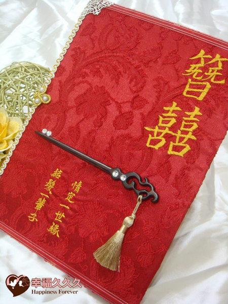 [幸福久久久]簪囍(結髮一輩子)結婚證書夾結婚證書(含收藏袋)