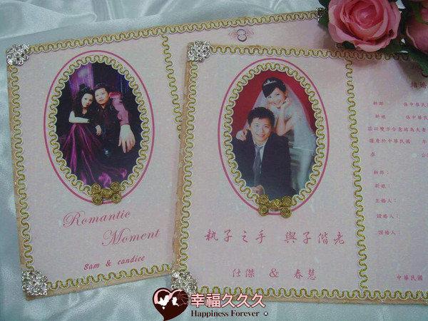 幸福久久久]世紀首藏手作結婚證書(證書2本含收藏袋一個手工相片框)2