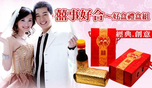 禮小物獨家幸福久久久-西方的婚禮遇見中式的婚禮小物 2