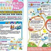 創意小物獨家幸福久久久-台北市政府花博邀約-父親節活動