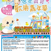 創意小物獨家幸福久久久-台北市政府花博邀約-父親節活動 2