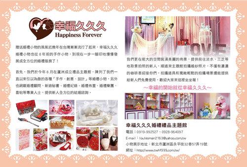 幸福久久久婚禮小物--婚禮小物之婚禮專賣店