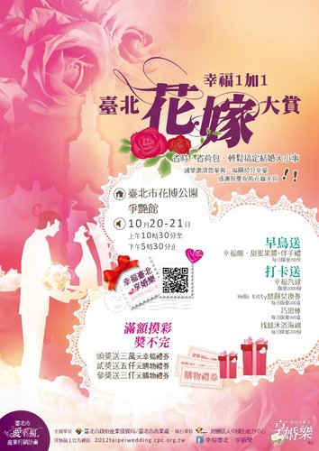 幸福久久久婚禮小物--台北市婚禮博覽會有約~~免費婚禮小物好康拿