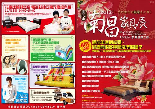 幸福久久久婚禮小物--2012年台北市南昌家具展01