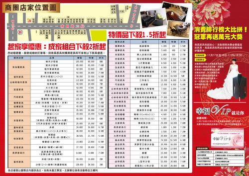 幸福久久久婚禮小物--2012年台北市南昌家具展02