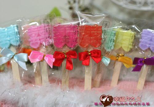 幸福久久久婚禮小物--婚禮小物之冰棒造型囍字手工皂