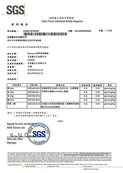 三麗鷗-SGS(1).jpg