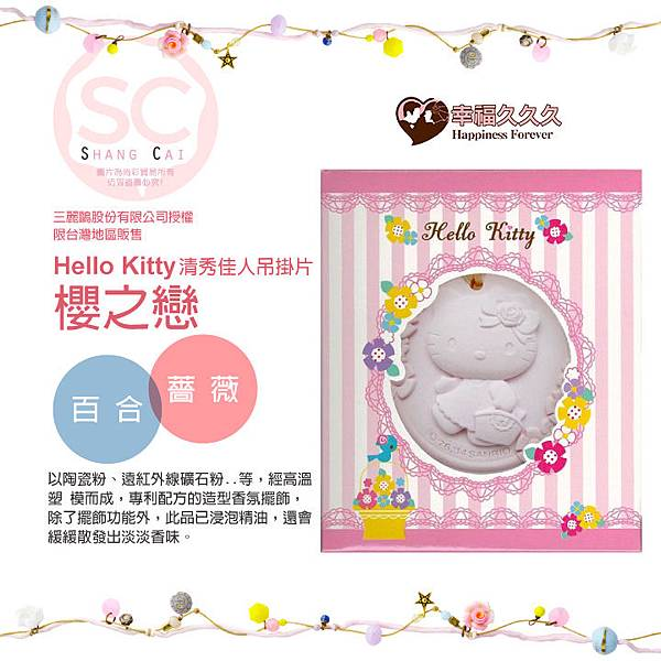 Hello-Kitty-清秀佳人吊掛片--櫻之戀.jpg