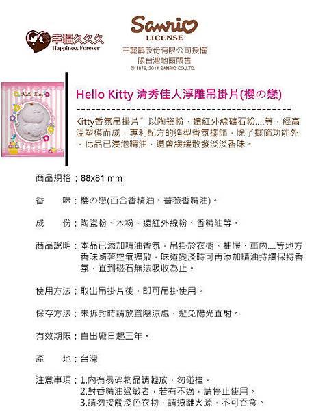 Hello kitty 吊掛片-清秀佳人(櫻の戀).jpg