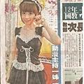 2011/8/17自由時報A7 半版報導