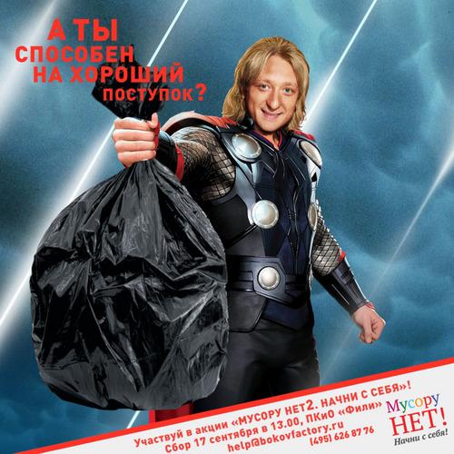 和雷神索爾普一起撿垃圾吧!