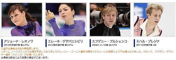 JAPANOPEN歐洲隊