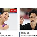 JAPANOPEN日本隊