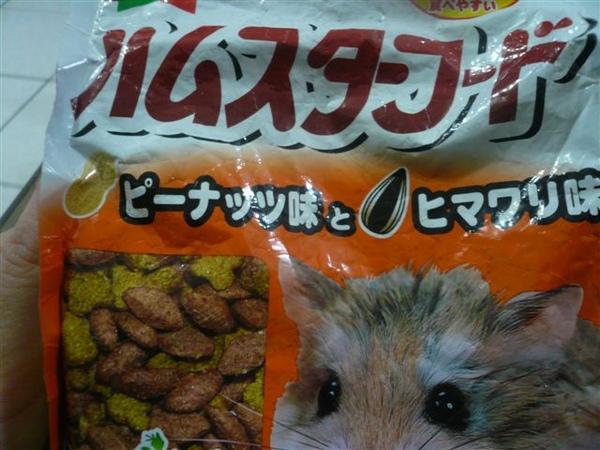 兩種口味鼠鼠比較喜歡花生說~