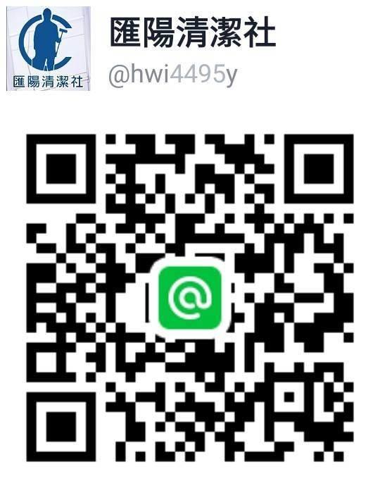 【匯陽清潔社】免費估價諮詢掃描加入Line@.jpg