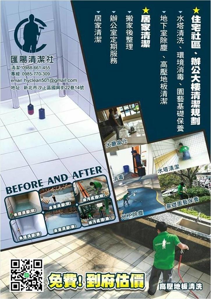 【居家清潔台北】匯陽清潔社.JPEG