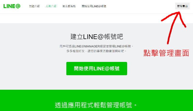line@電腦版.jpg