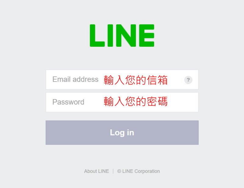 line@網頁版.jpg