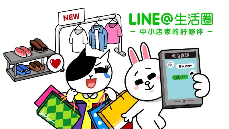 line@網頁版line@電腦版.jpg