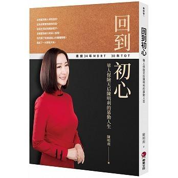 陳明利回到初心華人亞洲保險天后