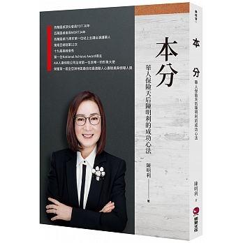 陳明利本分華人亞洲保險天后