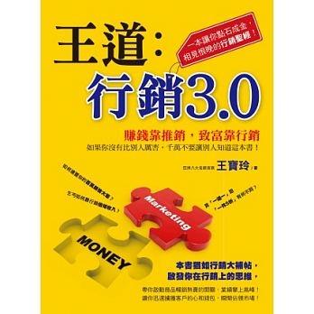 吸睛標題文案撰寫銷售頁教學王道:行銷3.0,王寶玲.jpg