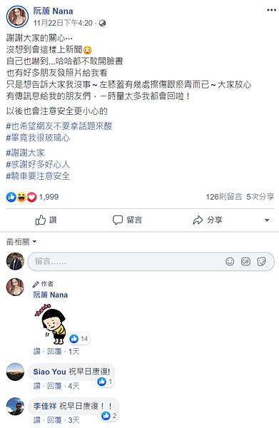 阮蓎 nana fb