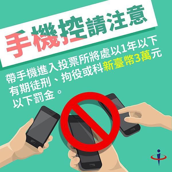 投票要帶什麼2020總統大選注意事項不能帶手機