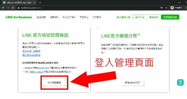 line官方帳號.jpg
