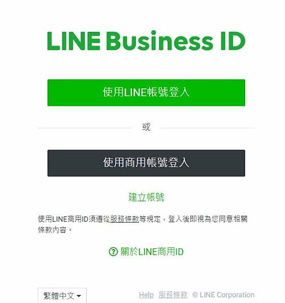 line官方帳號登入.jpg