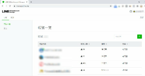 line官方帳號 電腦版.jpg