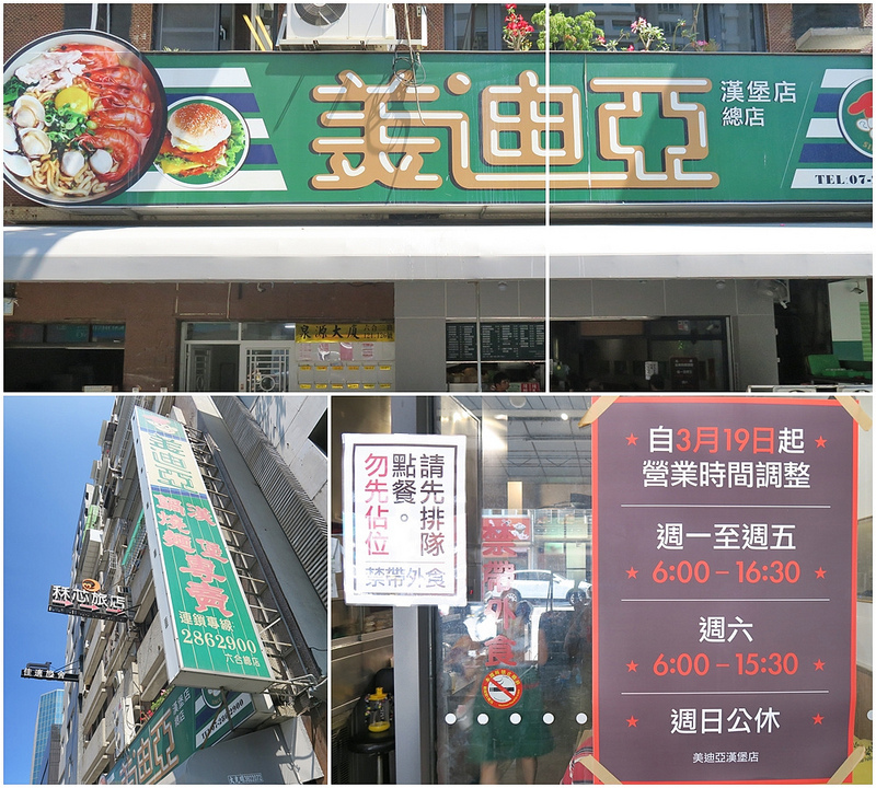 travel-Kaohsiung-breakfast-麥迪亞鍋燒意麵-roadtrip-17docintaipei (1)