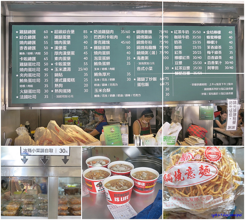 travel-Kaohsiung-breakfast-麥迪亞鍋燒意麵-roadtrip-17docintaipei (2)
