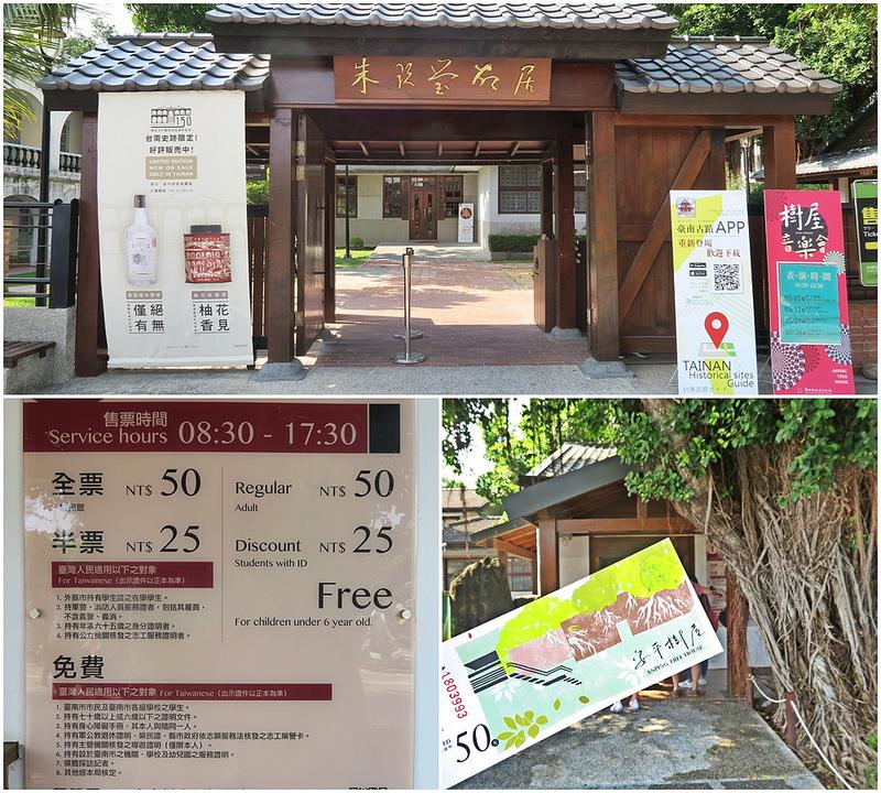 tainan台南一日遊-樹屋-綠色隧道-台江公園-17度環島隨拍 (5)