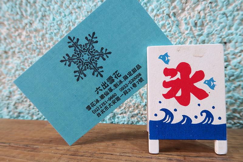 taipei-snowice-六出雪花古早味剉冰 (5)