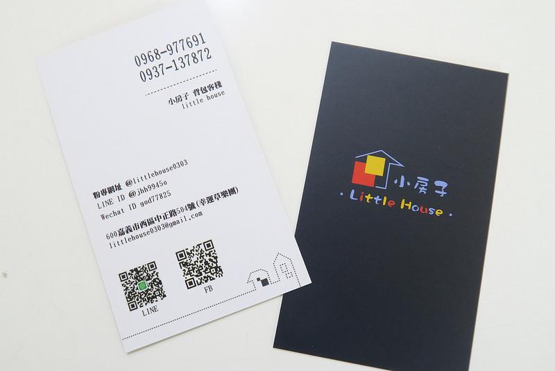 嘉義小房子背包客棧-旅行-17度C (12)