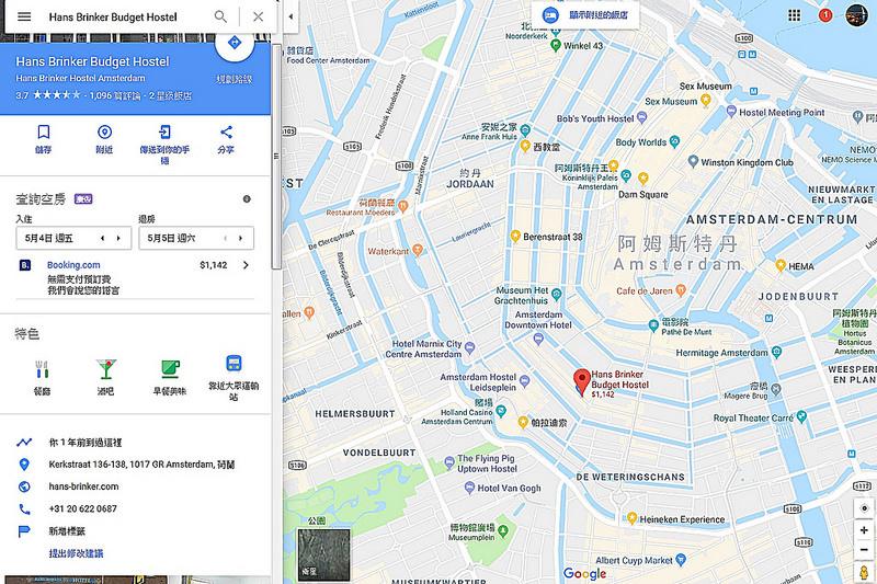 hansbrinker-hostel-backpacker-Amsterdam-17docintaipei (3)