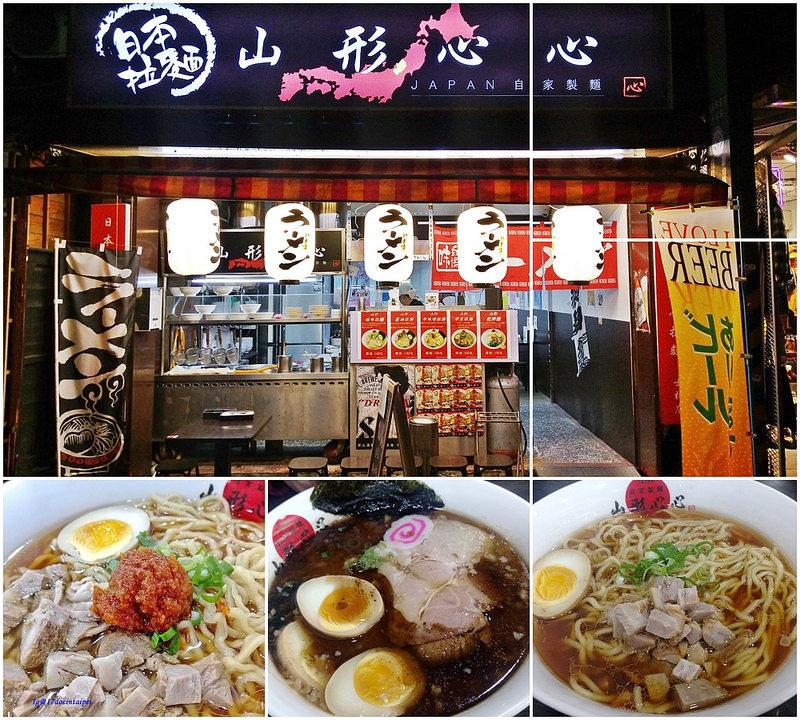 台北美食-平價拉麵-士林夜市-美食街-山形心心拉麵  (1)