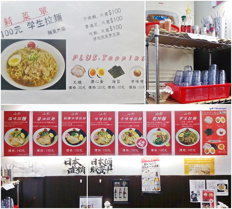 台北美食-平價拉麵-士林夜市-美食街-山形心心拉麵  (2)