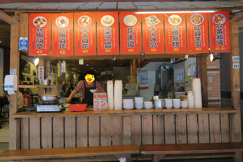 Jiufen-九份-必訪美食-保雲芋圓-travel-taipei-17docintaipei (5)