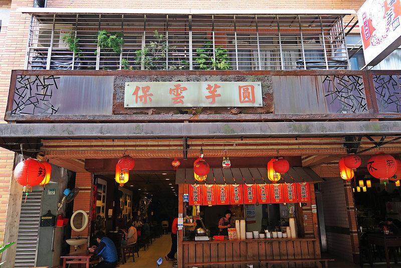 Jiufen-九份-必訪美食-保雲芋圓-travel-taipei-17docintaipei (9)